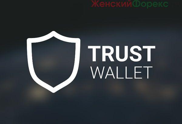 Кошелек Trust Wallet