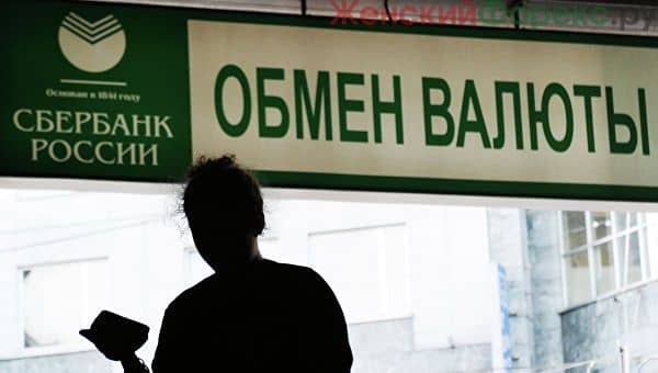 obmen-valyuty-v-sberbanke