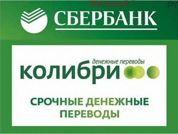 Изображение - Блиц перевод от сбербанка россии blits-perevod-sberbanka-1
