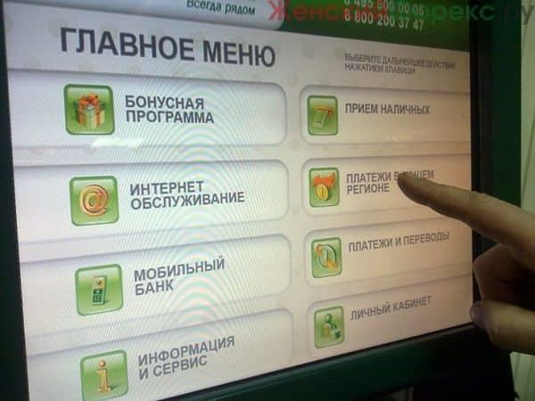 Изображение - Как оплатить госпошлину в загс через госуслуги и сбербанк kak-oplatit-gosposhlinu-cherez-sberbank-1