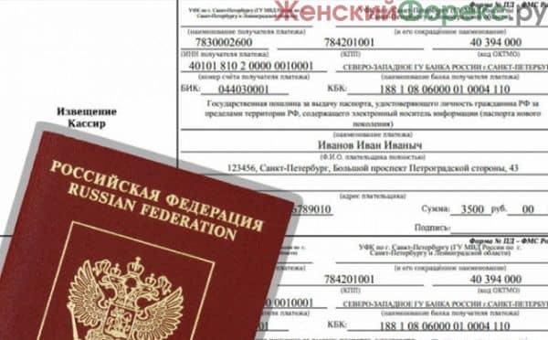 Изображение - Как оплатить госпошлину в загс через госуслуги и сбербанк kak-oplatit-gosposhlinu-cherez-sberbank-2