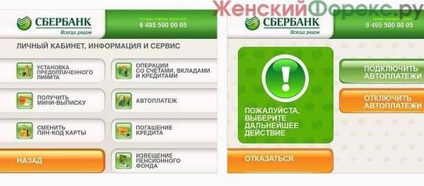 kak-otklyuchit-avtoplatezh-sberbanka