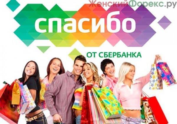 spasibo-ot-sberbanka