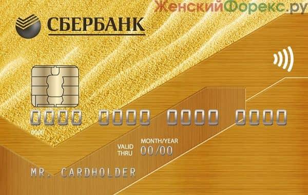 zolotaya-karta-sberbanka