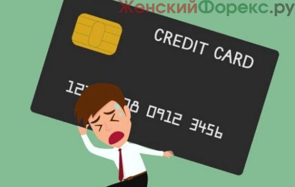 kak-pogasit-kreditnuyu-kartu-sberbanka