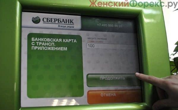 Как пополнить транспортную карту через Сбербанк