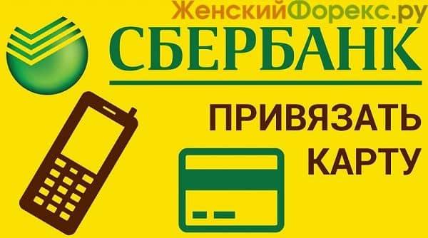 kak-privyazat-kartu-sberbanka-k-telefonu