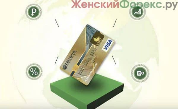 kak-umenshit-kreditnyy-limit-po-karte-sberbanka
