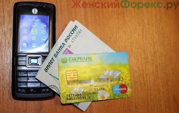 Как проверить, подключен ли мобильный банк Сбербанка
