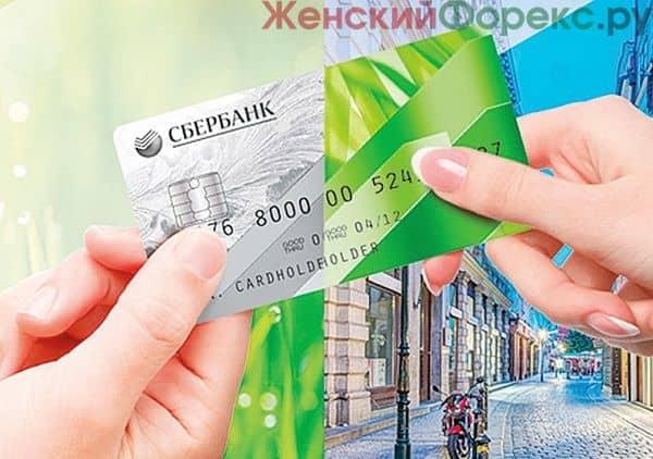zamena-karty-sberbanka-pri-smene-familii