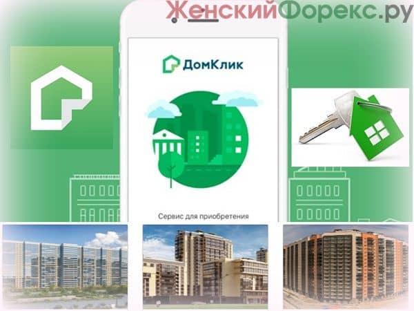 domklik-strahovaniya-ot-sberbanka
