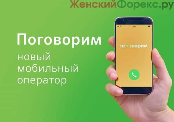 mobilnaya-svyaz-ot-sberbanka
