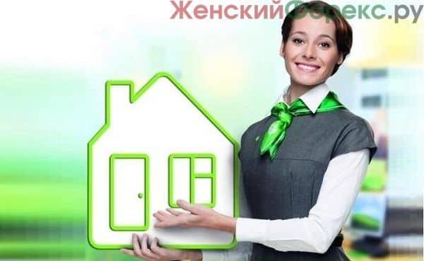 usloviya-ipoteki-v-sberbanke-v-2019-godu