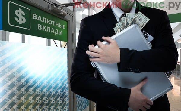 valyutnyy-vklad-dlya-fizicheskih-lits-v-sberbanke