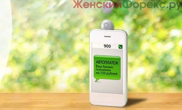 kak-podklyuchit-avtoplatezh-sberbanka-cherez-telefon