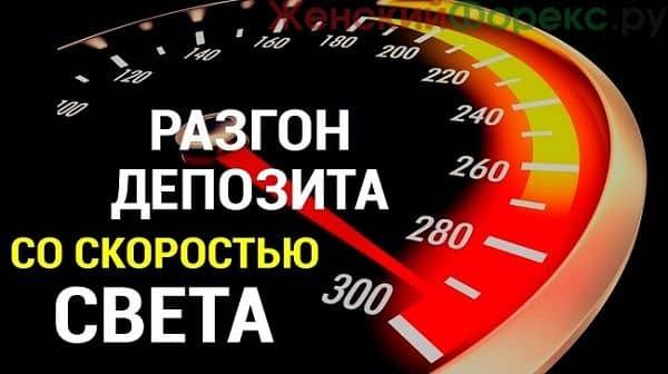 strategiya-fast-speed