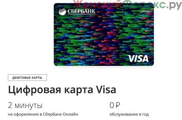 tsifrovaya-karta-sberbanka