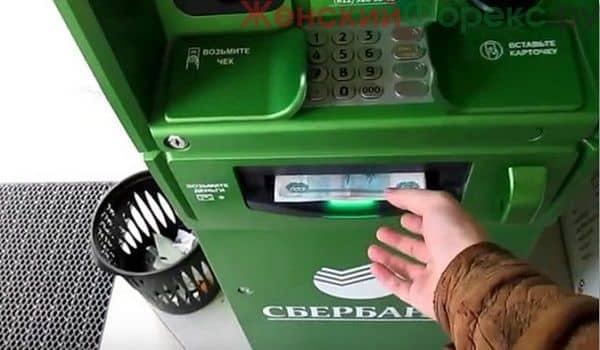 komissiya-za-snyatie-nalichnyh-s-karty-sberbanka