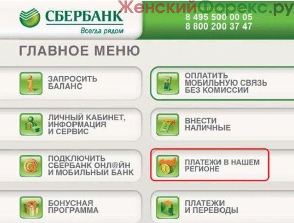 kak-oplatit-shtraf-gibdd-cherez-sberbank