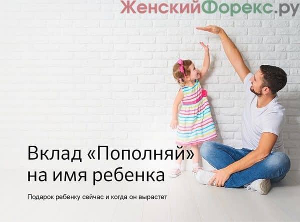 Как открыть счет на ребенка в Сбербанке