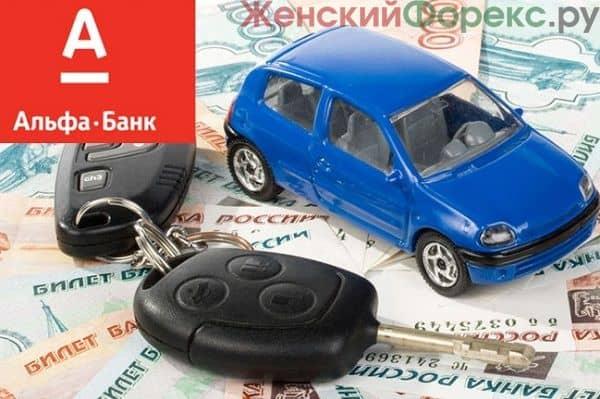 avtokredit-v-alfa-banke