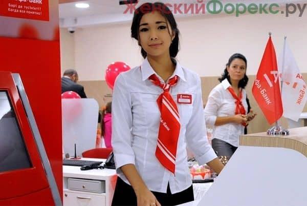 obmen-valyuty-v-alfa-banke