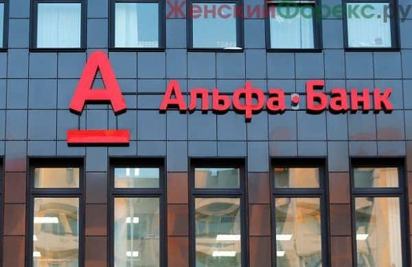 alfa-bank-biznes-onlayn