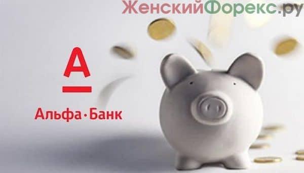 alfa-bank-nakopilka