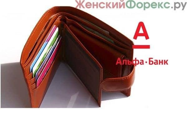 blits-dohod-ot-alfa-banka