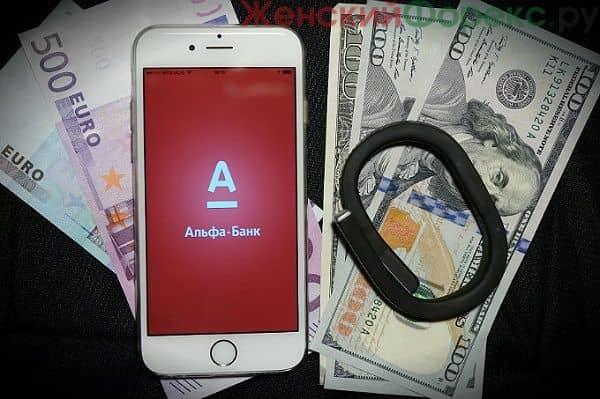 Что делать, если потерял карту Альфа банка