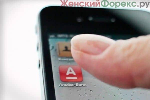 Как подключить мобильный банк Альфа банка