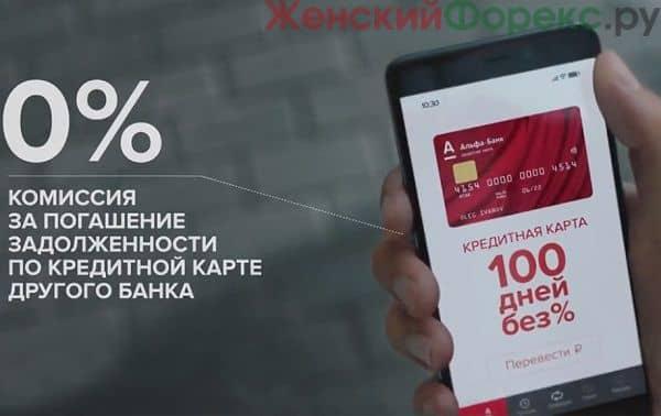 Онлайн заявка на кредитную карту Альфа банка