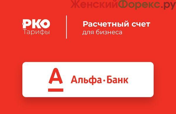 РКО тарифы от Альфа банка