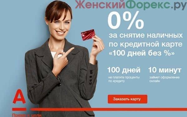 снятие наличных с кредитной карты альфа нормикс