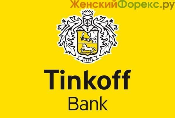Как оплатить кредит Тинькофф по номеру договора