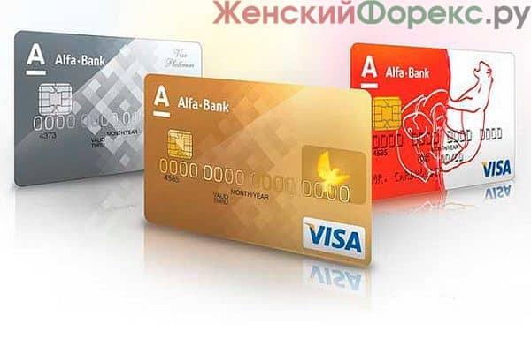 Кредитные карты от Альфа банка