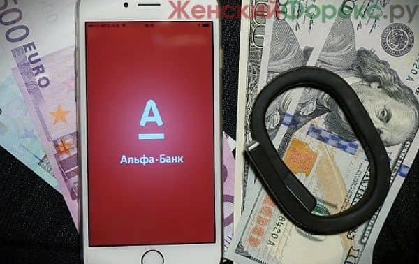 Валютные вклады в Альфа банке