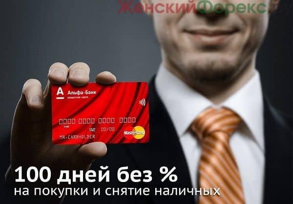 Заявка на карту Альфа банка 100 дней без процентов