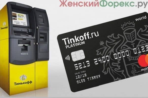 Где снять деньги с карты Тинькофф без комиссии