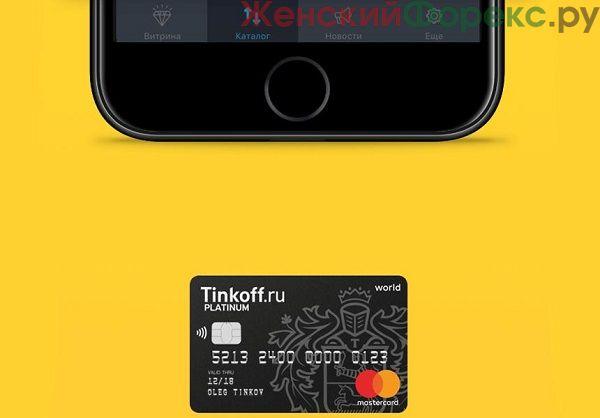 Мобильный банк от Тинькофф банка
