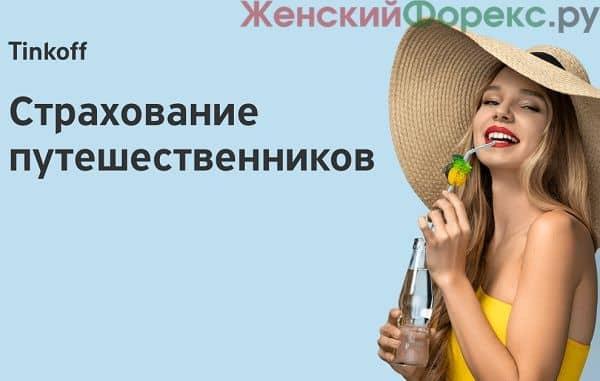 Страхование путешественников от Тинькофф банка