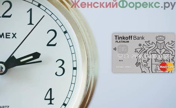 Беспроцентный период Тинькофф