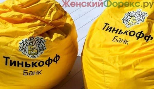 Рефинансирование ипотеки в Тинькофф банке