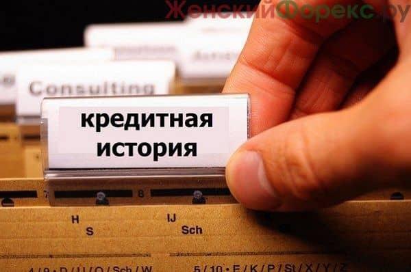 Проверка кредитной истории в Тинькофф банке