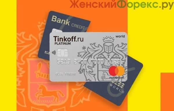 Можно ли картой Тинькофф оплатить кредит другого банка