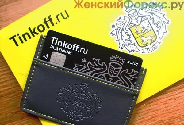 Кэшбэк от Тинькофф банка