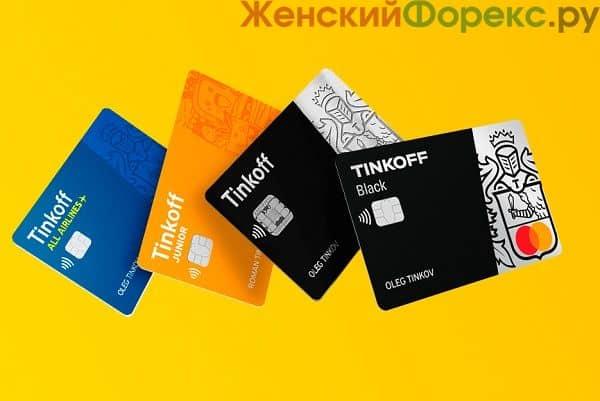 Комиссия Тинькофф за перевод на счет другого банка