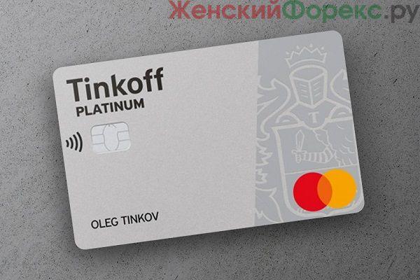 Кредитная карта Тинькофф до 55 дней без процентов