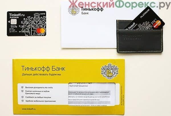 Проценты по кредитной карте Тинькофф